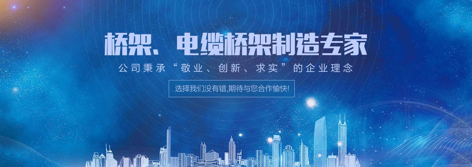 重庆彩票网桥架